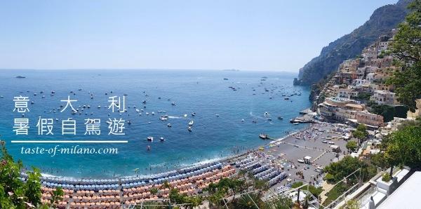 italy summer trip by taste-of-milano.com
