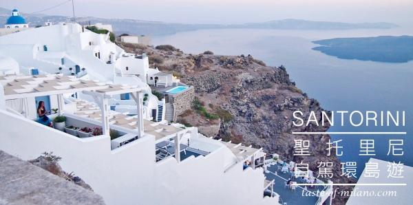 Santorini 2by taste-of-milano.com.jpg