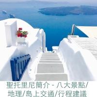 Santorini1Square.jpg